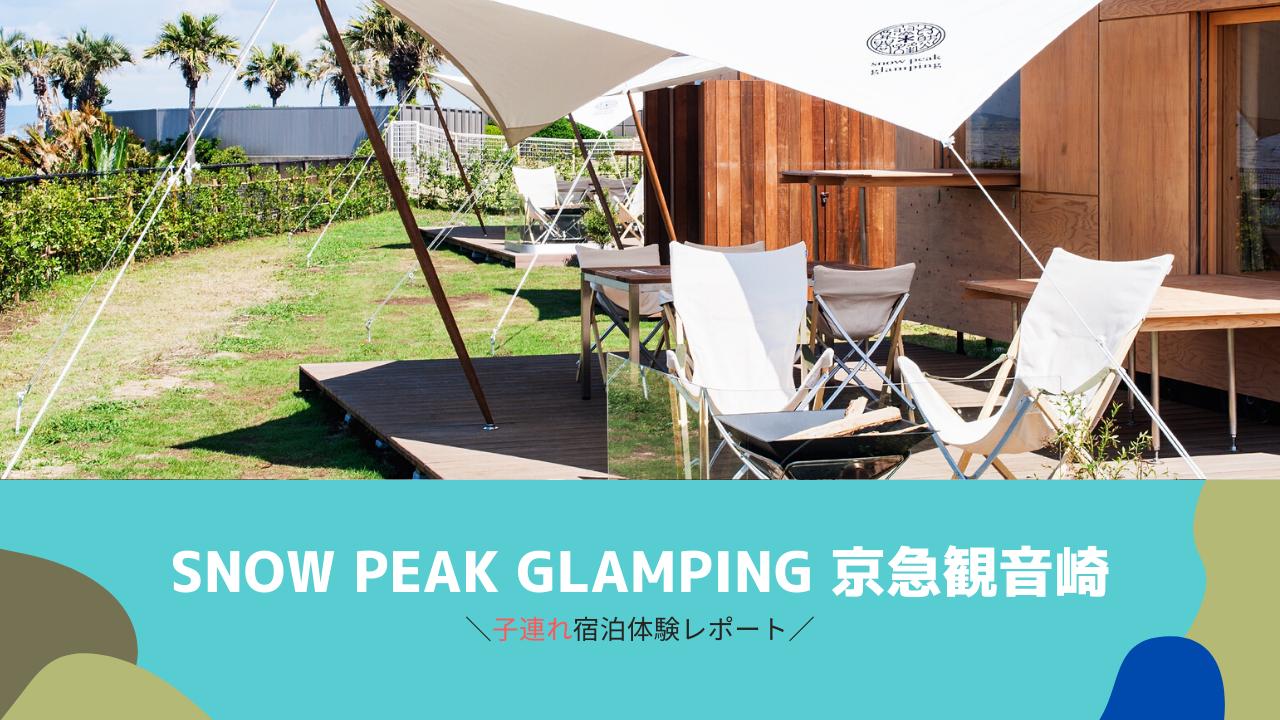 【グランピング関東子連れ体験談】写真たっぷり!観音崎snow peakの口コミ・評判 | たらいくら旅